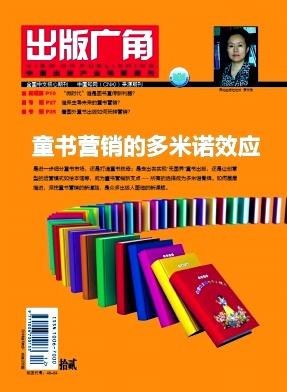 《出版广角》核心文学期刊发表