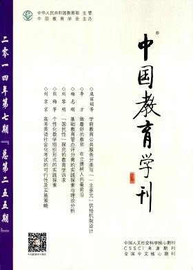 《中国教育学刊》核心教育期刊发表