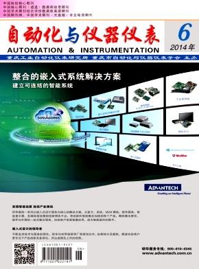 《自动化与仪器仪表》核心电子期刊征稿