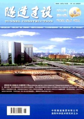 隧道建设想发表论文